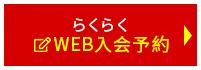 太田市・足利市の24時間フィットネスクラブ・スポーツクラブ スポレッシュ太田店にWEB入会